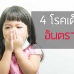 common and dangerous diseases in children