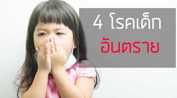 4 โรคในเด็ก ที่ถูกพบบ่อยและอันตราย