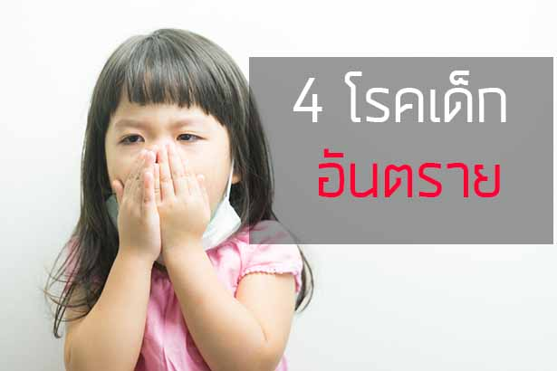 common and dangerous diseases in children