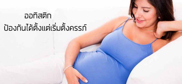 ออทิสติก เกิดจากอะไร สามารถป้องกันได้ตั้งแต่เริ่มตั้งครรภ์